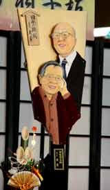 2010年『変わり羽子板』のモデルに選ばれたノーベル賞受賞者・鈴木章氏、根岸英一氏