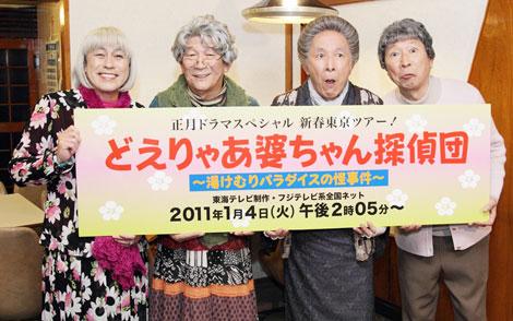 会見に出席した(左より)佐藤B作、小松政夫、橋爪功、石倉三郎(写真提供:東海テレビ)