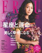 上野樹里が表紙を飾る『FRaU』(1月号/講談社)