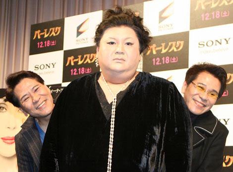 米映画『バーレスク』の試写会イベントに出席したマツコ・デラックス(中央)と(左から)おすぎ、ピーコ (C)ORICON DD inc.
