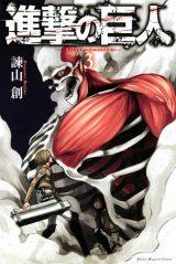 コミック部門1位を獲得した、諌山創氏の『進撃の巨人 3』(講談社)