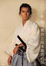3部門で首位を獲得した写真集『二〇一〇年 福山雅治と坂本龍馬の旅』(講談社)