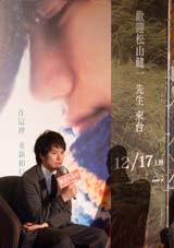 松ケンが「待った」をかけた、現地表記は「松山健一」(写真右上参照)