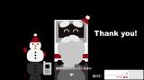 期間限定のクリスマスバージョン、購入後画面