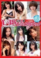 『AKB1/48 アイドルと恋したら… 公式攻略ビジュアルブック』(講談社)