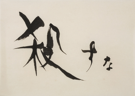 『殺すな』(1967)所蔵先:岡本太郎記念館 (C)岡本太郎記念現代芸術振興財団