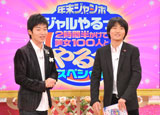 自身の冠番組で、元カノと対面することになったジャルジャル・後藤淳平(左)