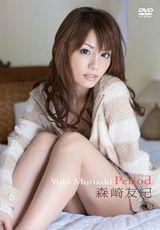 森崎友紀、最初で最後のイメージDVD『森崎友紀 Period』