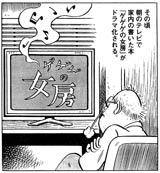 『ゲゲゲの女房』にまつわるカットも掲載 (C)水木しげる・水木プロ/小学館「ビッグコミック」