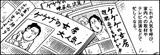 水木しげる氏最新作『ゲゲゲな日々』掲載カット (C)水木しげる・水木プロ/小学館「ビッグコミック」