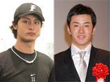 (左から)ダルビッシュ有投手、斎藤佑樹投手 (C)ORICON DD inc.