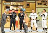 吉本新喜劇に初出演した(左より)横浜・三浦大輔投手、野村克則氏、水野雄仁氏、古田敦也氏