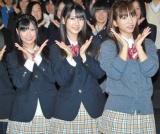 2ndシングル「If」の発売記念イベントを行ったフレンチ・キスの(左から)倉持明日香、柏木由紀、高城亜樹 (C)ORICON DD inc.