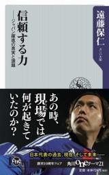 サッカー日本代表MF・遠藤保仁選手の著書『信頼する力 ジャパン躍進の真実と課題』(角川グループパブリッシング)