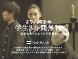 武井咲が出演するソフトバンクモバイル新CM