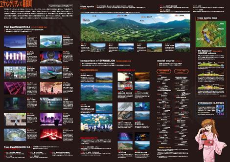 箱根町観光協会が2月18日より配布を開始する『ヱヴァンゲリヲン新劇場版:破』補完マップ