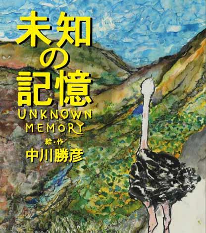 復刊される故・中川勝彦さんの絵本『未知の記憶』