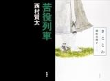 芥川賞受賞作の(左から)西村賢太『苦役列車』、朝吹真理子『きことわ』(ともに新潮社)