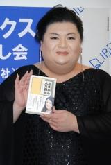 著書『あまから人生相談』(ぶんか社)発売記念イベントを行ったマツコ・デラックス (C)ORICON DD inc.
