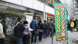 『グリーンジャンボ宝くじ』を買い求め、西銀座には約200人が列 (C)ORICON DD inc.
