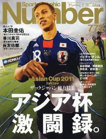 14年ぶりに増刷が決まった総合スポーツ誌『Number』(文藝春秋)のアジア杯特集号