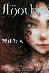2011年に公開される角川映画『Another』
