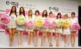 『UHA味覚糖 e-maのど飴』新CM発表会に出席した少女時代(左からユリ、ソヒョン、サニー、テヨン、ユナ、ジェシカ、ティファニー、ヒョヨン、スヨン)