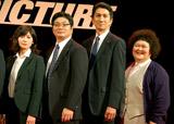 映画『SP 革命篇』の完成披露試写会に出席した(左から)真木よう子、松尾諭、神尾佑、平田敦子