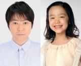 日9ドラマ『マルモのおきて』(フジテレビ系)で阿部サダヲと芦田愛菜がW主演
