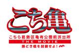(C)2011『こちら葛飾区亀有公園前派出所 THE MOVIE』製作委員会