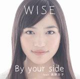 川口春奈がジャケット写真を飾る西野カナとWISEの新曲「By your side feat.西野カナ」