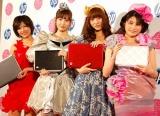 日本HP社『個人向けPC』の新製品発表会に出席したAKB48の(左から)宮澤佐江、小嶋陽菜、高城亜樹、横山由依 (C)ORICON DD inc.