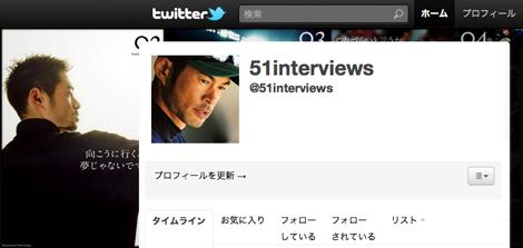 イチロー選手に質問を行える公式ツイッター「51interviews」