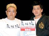東日本大震災の義援金口座「東北魂」の開設を報告したサンドウィッチマン(左から伊達みきお、富澤たけし)