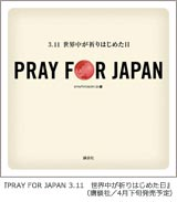 "Twitterから始まった""#prayforjapan""の支援の輪"