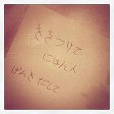 「ロンドンの友人が慣れない日本語で書いてくれた手紙」(同書より)