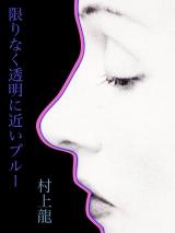 電子書籍で配信された村上龍氏の『限りなく透明に近いブルー』