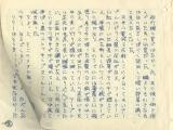 電子書籍『限りなく透明に近いブルー』に収録されている村上龍氏の手書き原稿