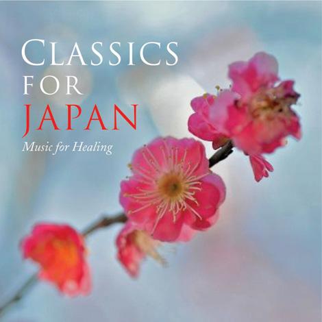 日本支援クラシック・コンピアルバム