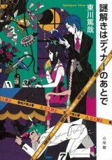 2011年本屋大賞1位の東川篤哉・著 『謎解きはディナーのあとで』(小学館)