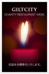 ギルト・グループが展開している『チャリティ・レストラン・ウィーク』