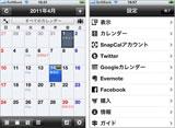 """第1回『スマートフォンアプリ大賞』を受賞した""""SnapCal"""""""