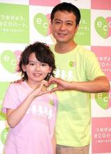 環境キャンペーン『つなげよう、ecoハート。〜明日へのチカラ〜』の記者会見に出席した(左から)濱田龍臣、中山秀征 (C)ORICON DD inc.