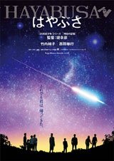 20世紀FOX配給映画『はやぶさ」10月公開決定 (C)2011『はやぶさ/HAYABUSA』フィルムパートナーズ