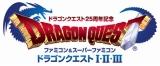 『ドラゴンクエスト25周年記念 ファミコン&スーパーファミコン ドラゴンクエストI・II・III』のロゴ