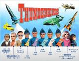 『Thunderbirds Lab.』登場人物一覧
