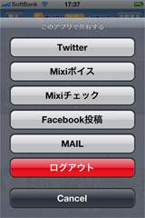 『SNS』への投稿も可能 (C) ORICON DD inc.