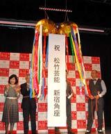 松竹芸能の常打ち劇場『新宿角座』のオープニングセレモニーの模様