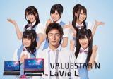 『LaVie L』の新CMに出演する玉木宏と渡り廊下走り隊