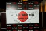 映画『パイレーツ・オブ・カリビアン/生命の泉』ジャパンプレミアでは、来場ゲストが被災地へ向け横断幕にメッセージを書き込んだ